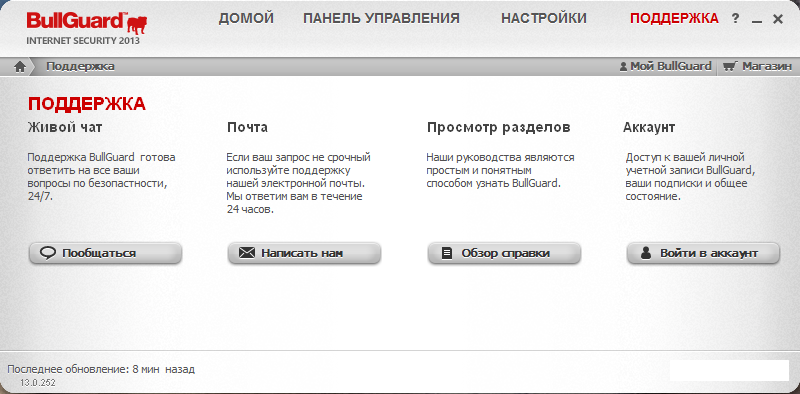 BullGuard Internet Security 2013 RUS + crack скачать бесплатно.