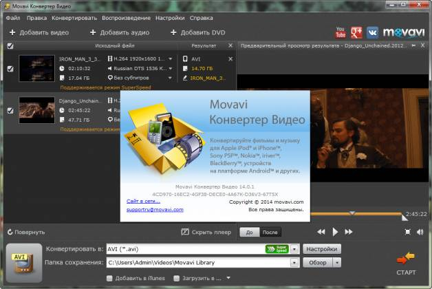 Movavi Video Converter 14 RUS + ключ crack скачать бесплатно.