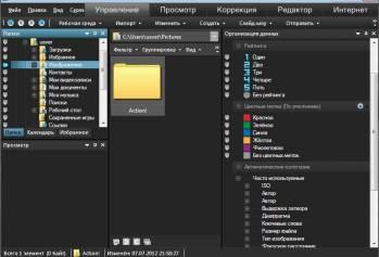 Скачать программу асдс 5 бесплатно на русском языке