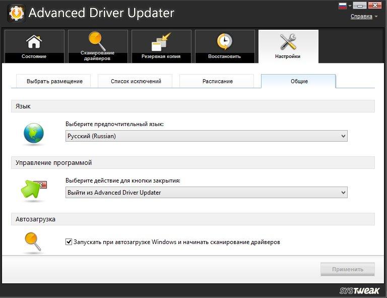 Скачать ключи advanced driver updater 2014