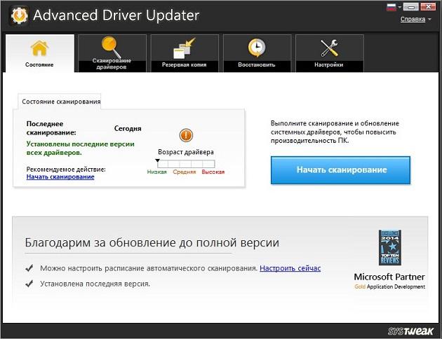 Торрент driver updater.