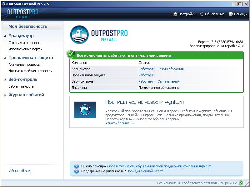 Название Agnitum Outpost Firewall Pro Версия v 7.5 (3663.571.1653