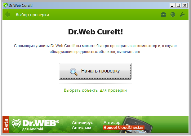 Скачать Сканер Доктор Веб Без Регистрации