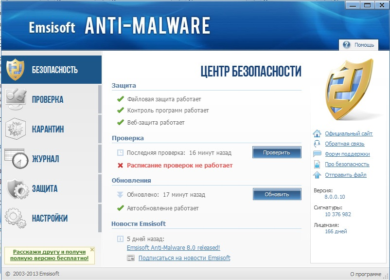 Emsisoft Internet Security Pack 8.0.0 RUS key