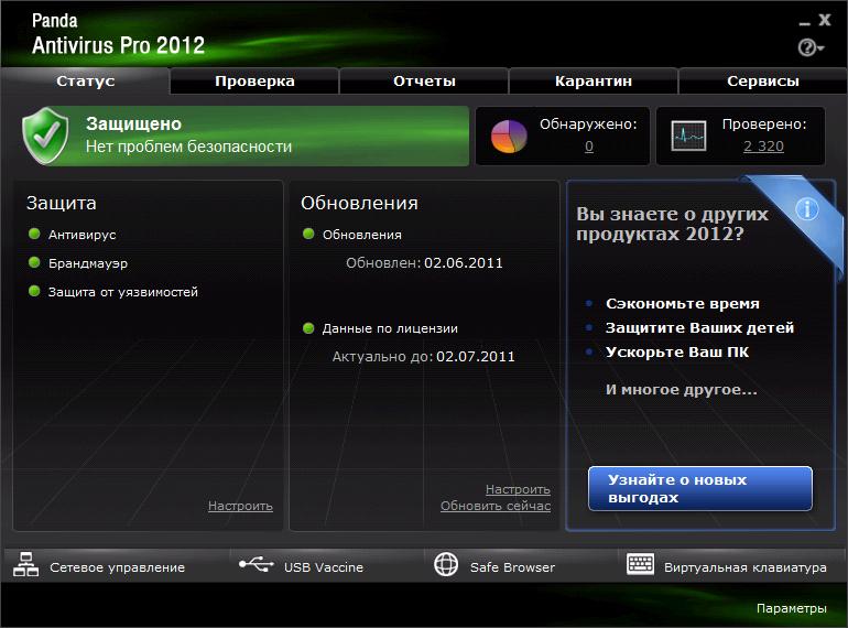 Panda Antivirus Pro 2011 Rus + ���� � ������� ��������� ...