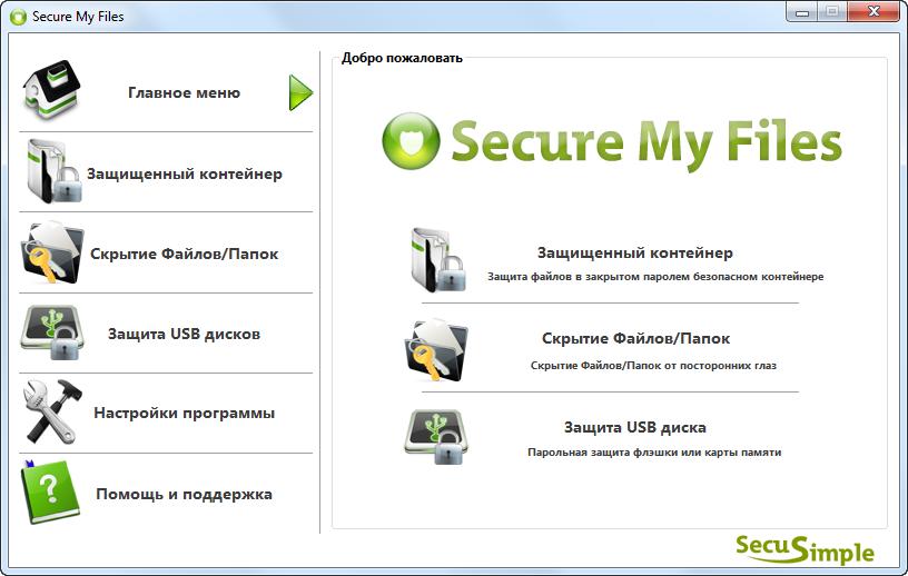 Скачать защита файлов