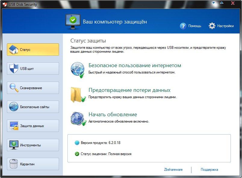 USB Disk Security 6.2 скачать бесплатно Русская версия
