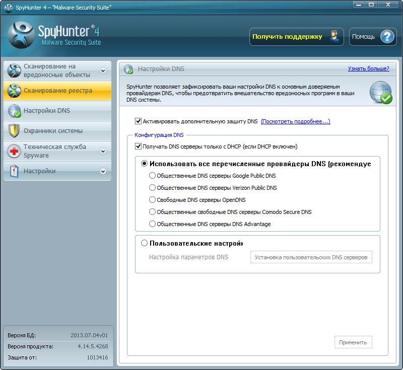 SpyHunter 4.14.5 русификатор