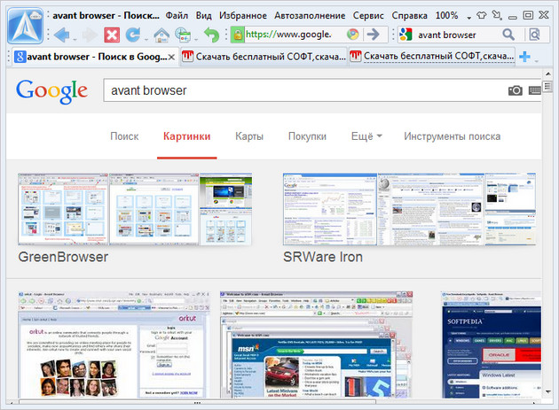 Avant Browser 2014