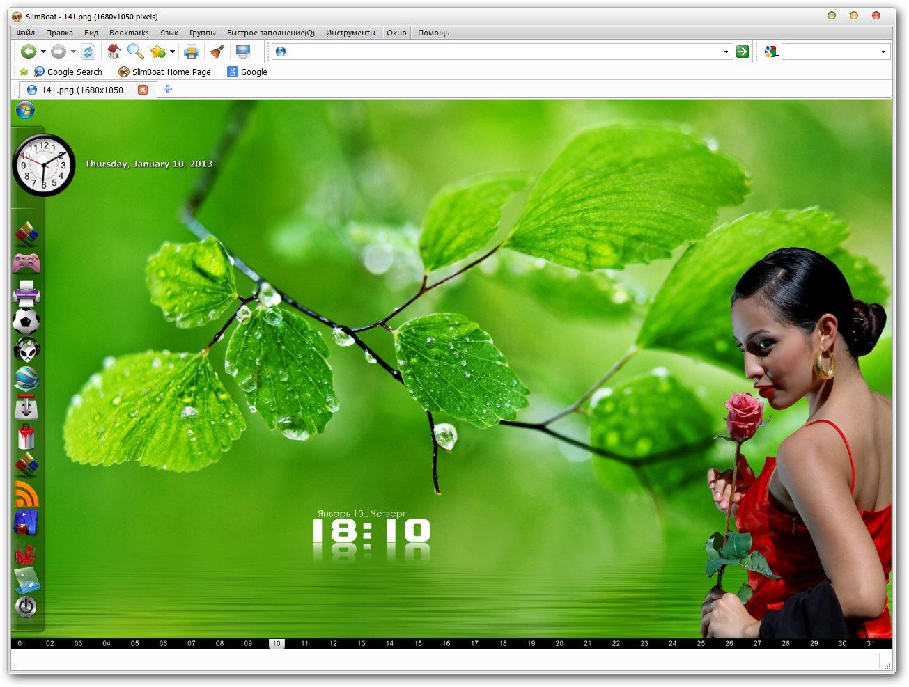 SlimBoat 1.1.18 + Portable RUS Browser скачать бесплатно