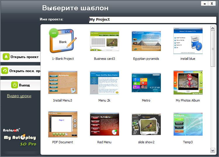 My Autoplay Professional 10 RUS + ключ скачать бесплатно