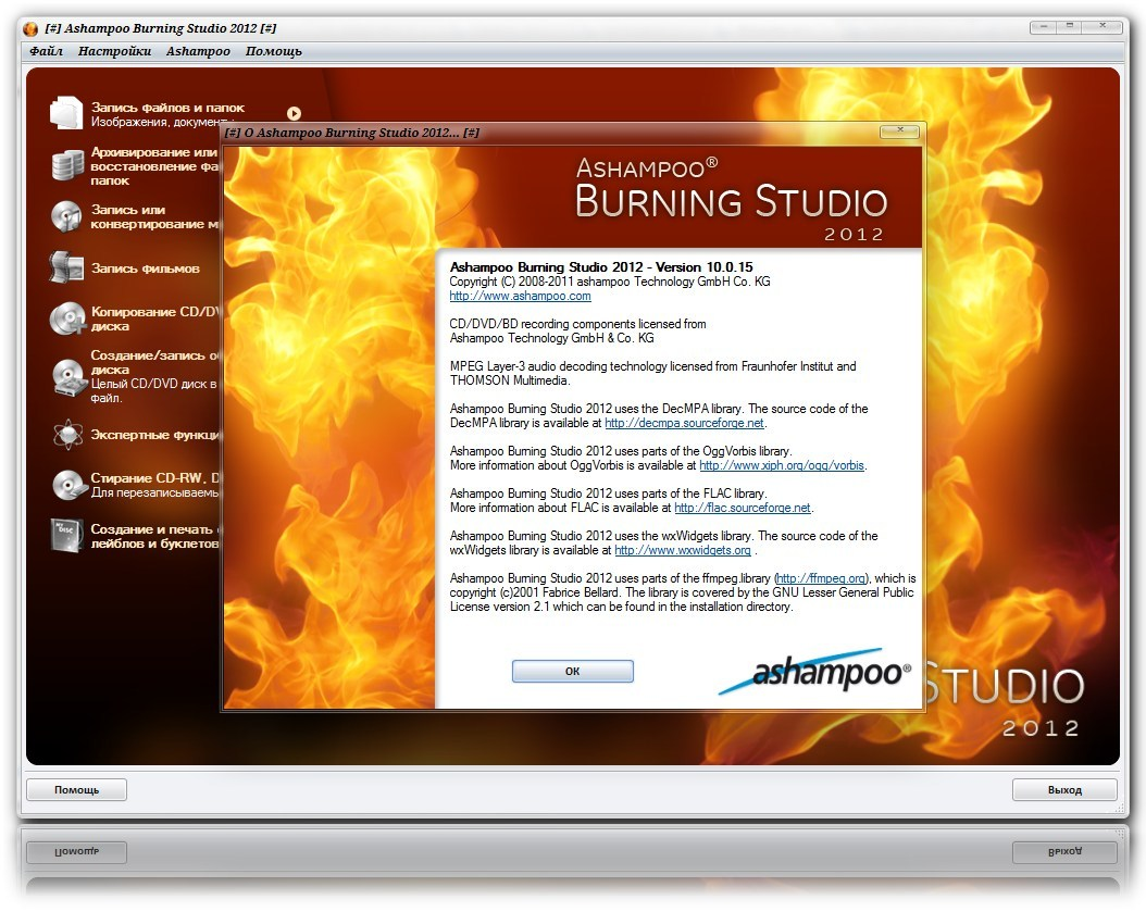 Скачать бесплатно Ashampoo Burning Studio 12 12.0.3.0 Final ML/RUS.