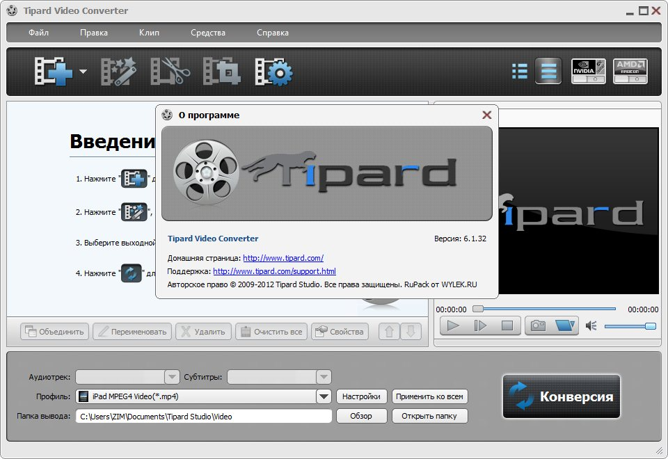 Tipard DVD Software Toolkit Platinum 6.1 RUS + crack скачать бесплатно