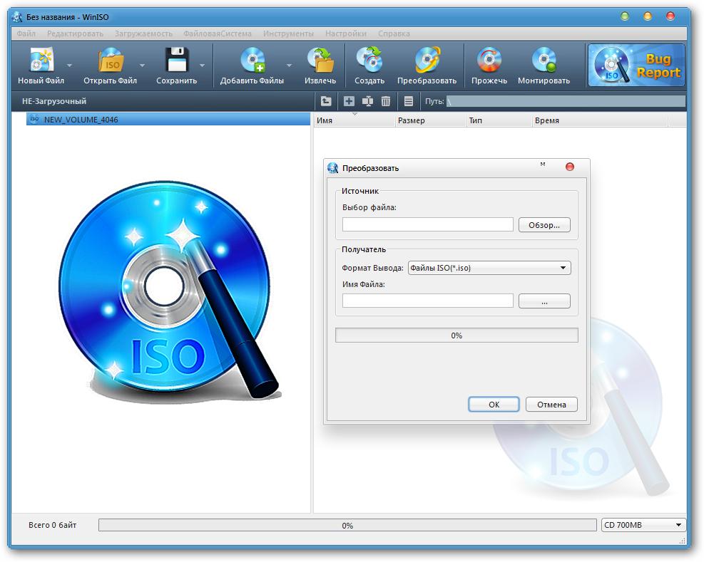 WinISO Standard 6.1 RUS скачать - программа работы с образами дисков