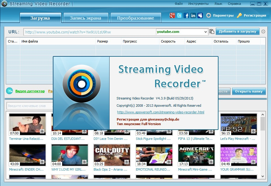 Streaming Video Recorder 4.3 скачать