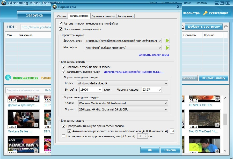 streaming video recorder скачать