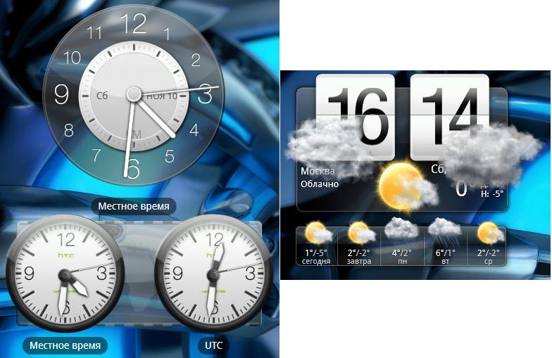 HTC Home Apis 3.0 скачать бесплатно - виджет для Windows 7