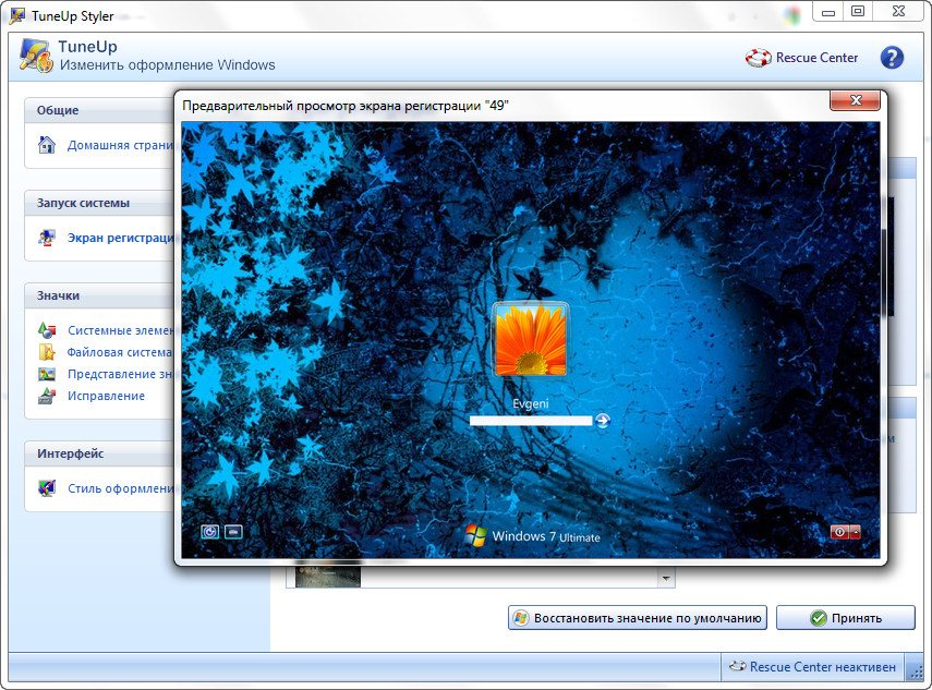 Экраны загрузки для Windows XP/Vista/7/8 - LogonScreens 2012 скачать