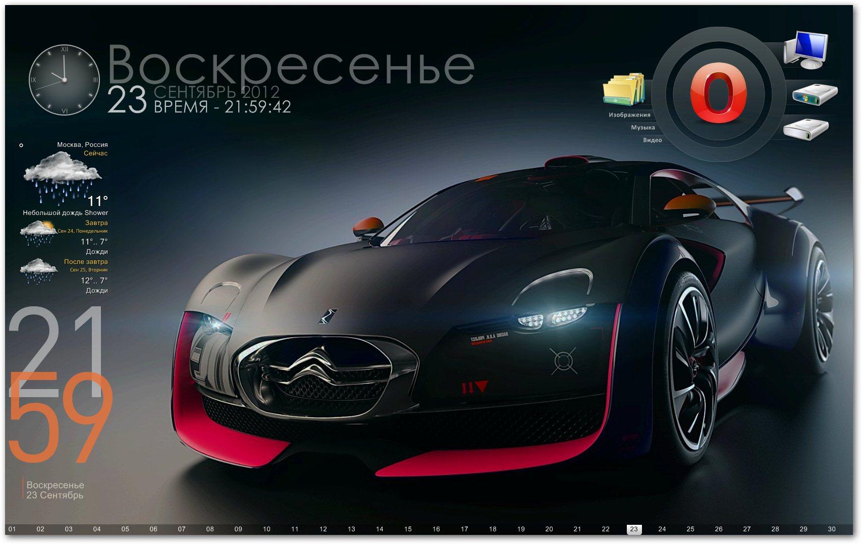 Rainmeter 2.4 + Portable Русская версия скачать бесплатно