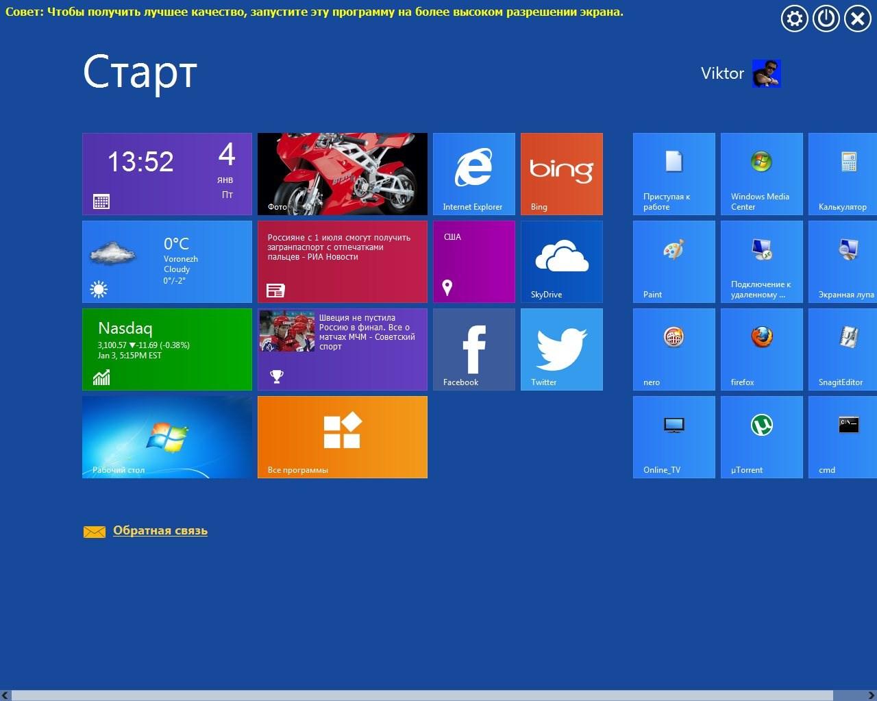 WinMetro 2.0 RUS скачать бесплатно - интерфейс под Windows 8