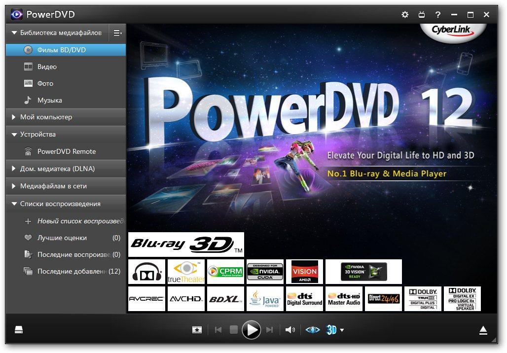 CyberLink PowerDVD Ultra 12 crack ключ - Повер ДВД 12 скачать бесплатно