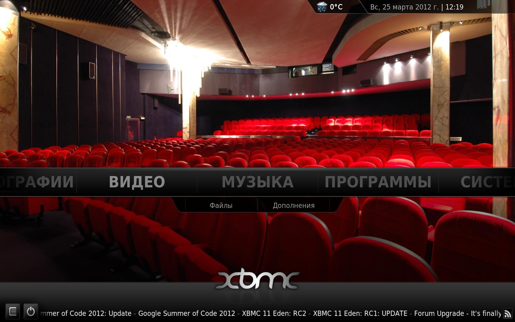XBMC Media Center 11 RUS скачать бесплатно - медиацентр