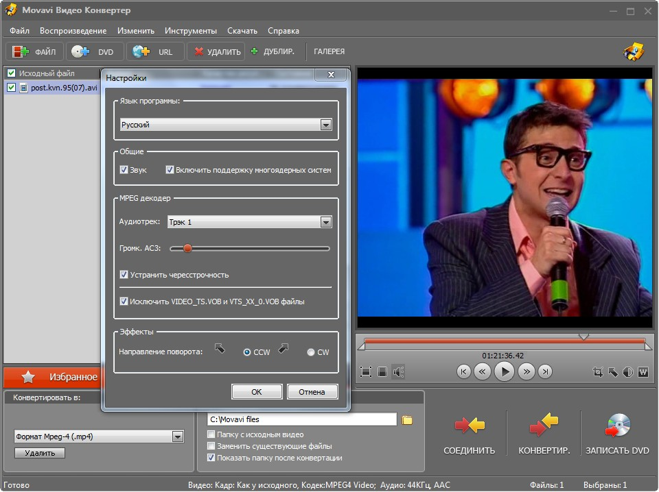 ������� Movavi Video Suite 9 Rus ���� ��������� Build 4 Final ...