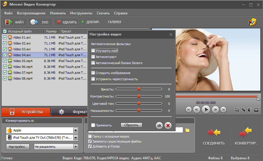 Movavi Video Converter 10 Build 4. Скачать бесплатно - Movavi Video