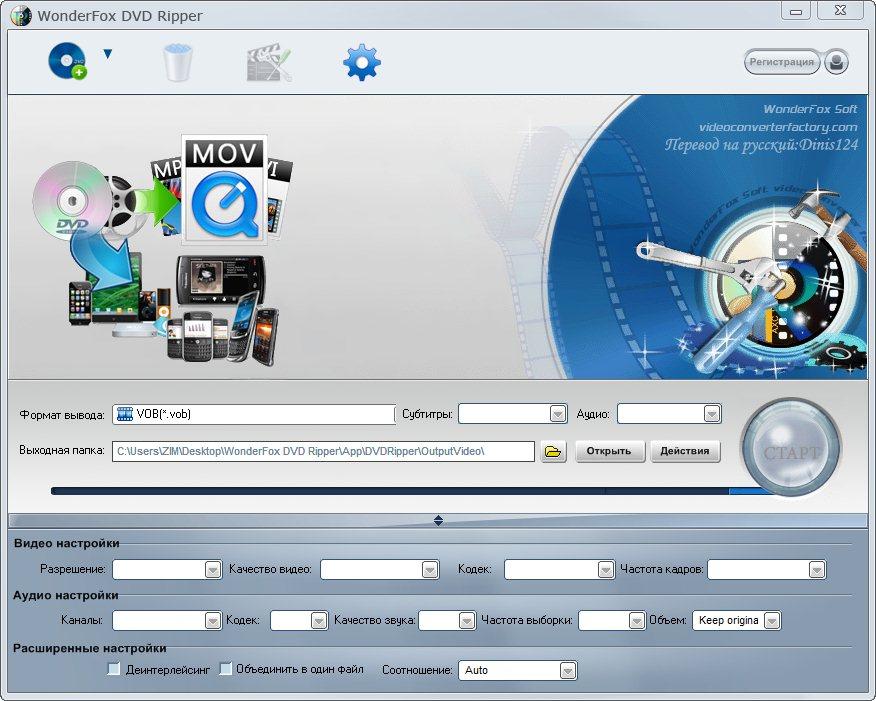 WonderFox DVD Ripper 2.8 RUS скачать бесплатно - DVD риппер
