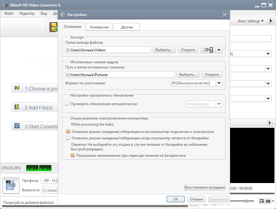 AVS Video Converter 7.0.1.449 + crack » RSLOAD.NET - Скачать ...