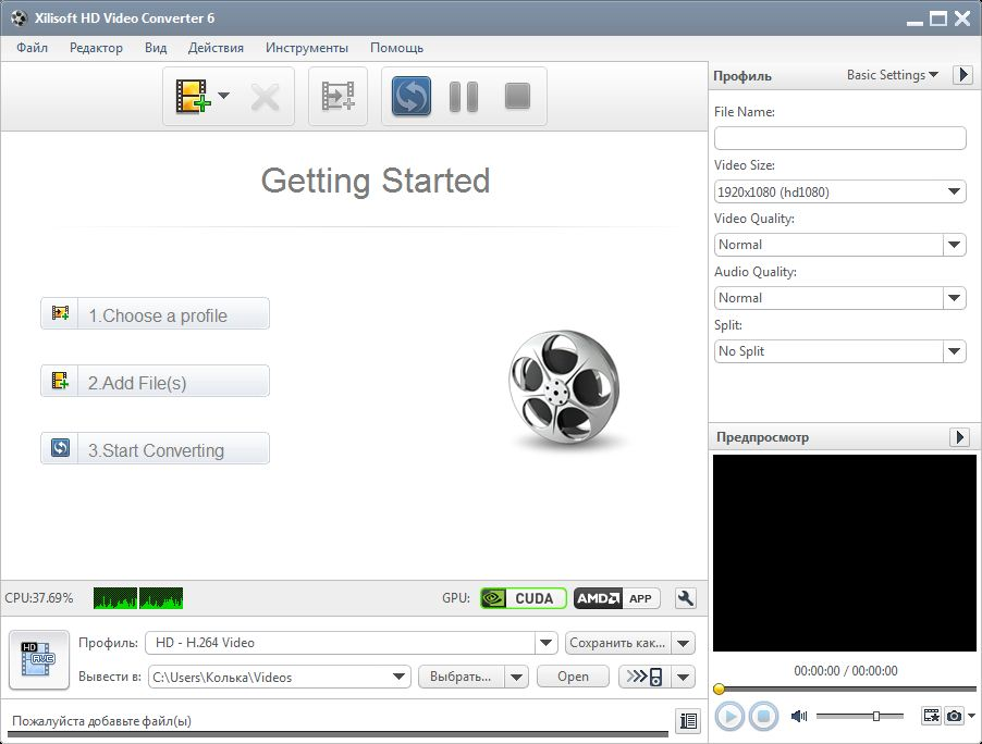 Xilisoft HD Video Converter 6.6 RUS + crack ключ