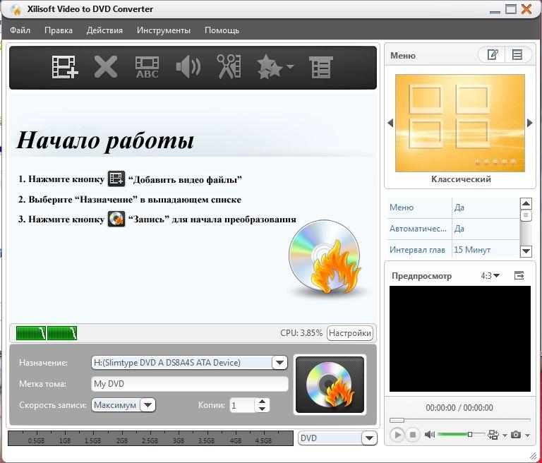 Скачать КЛЮЧ WinMPG Video Convert Бесплатно - Скачать ...