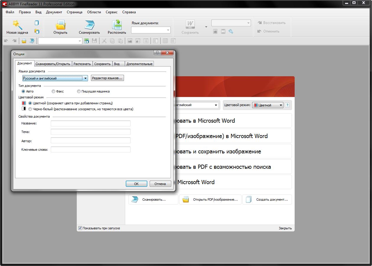 Microsoft Office торрент crack - картинка 3