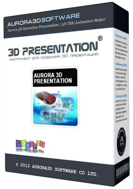 Aurora 3D Presentation 2012 RUS + crack скачать бесплатно
