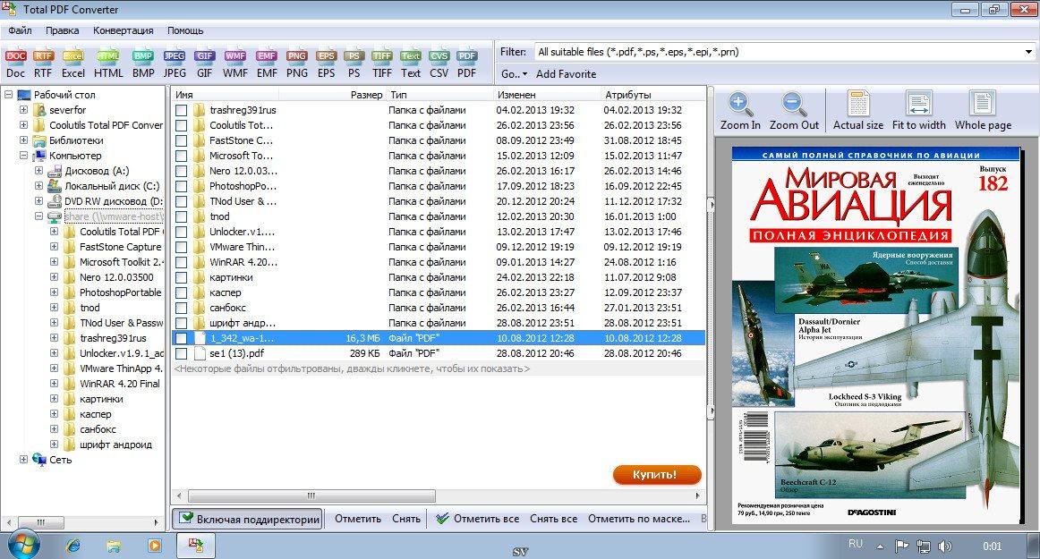 Total pdf конвертер скачать бесплатно