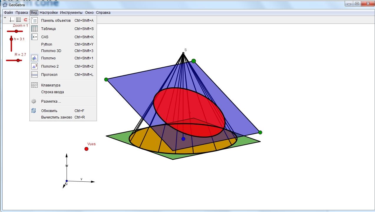 GeoGebra 4.9 3D RUS скачать бесплатно - Геогебра