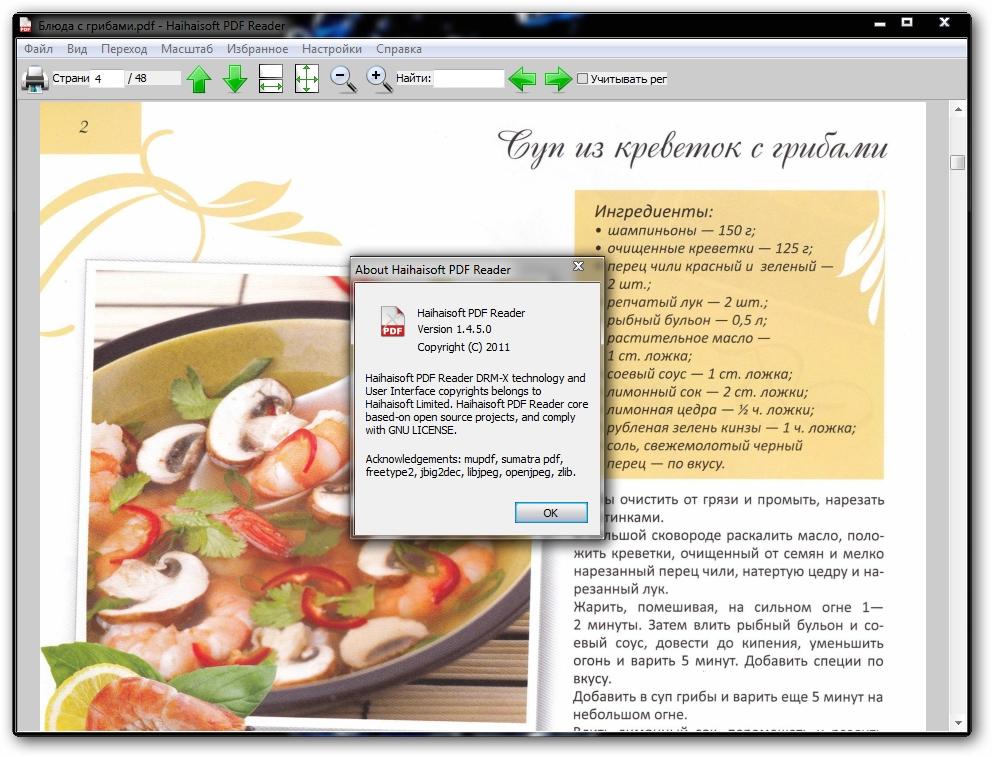 Haihaisoft PDF Reader 1.4.5 RUS скачать бесплатно - PDF ридер