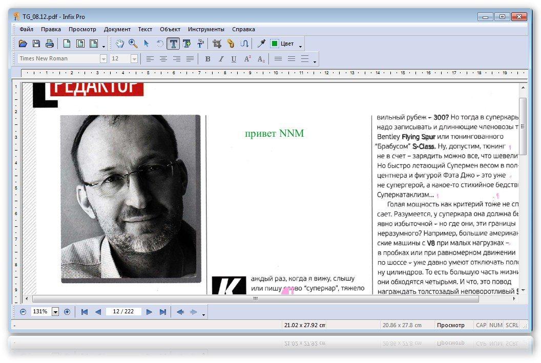 Программы для Архива Документов