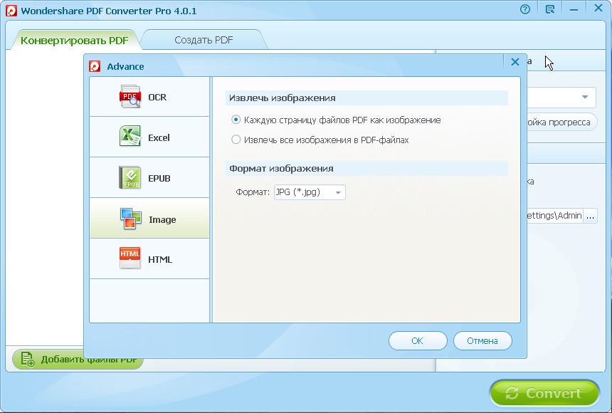 Wondershare PDF Converter Pro 4.0 RUS + crack скачать бесплатно