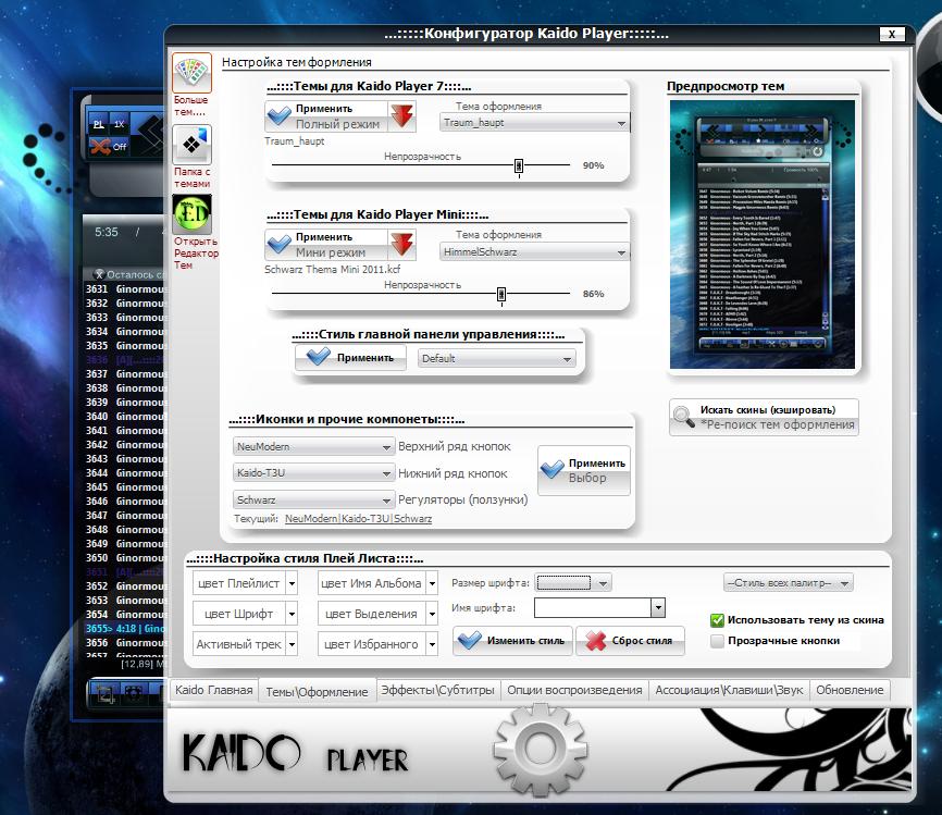 Скачать плеер aimp 5 rus бесплатно для windows 7