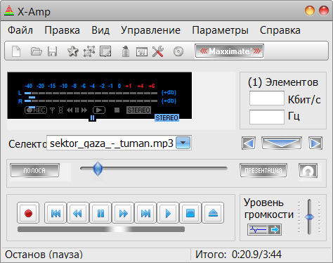 X-Amp 1.24 RUS Build 0189 + Portable скачать бесплатно