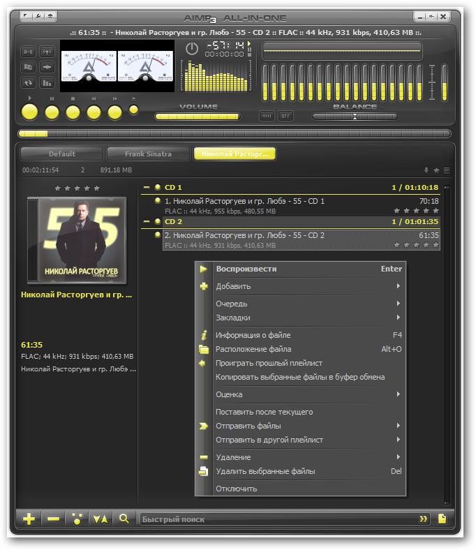 АИМП 3.20 музыкальный плеер скачать бесплатно