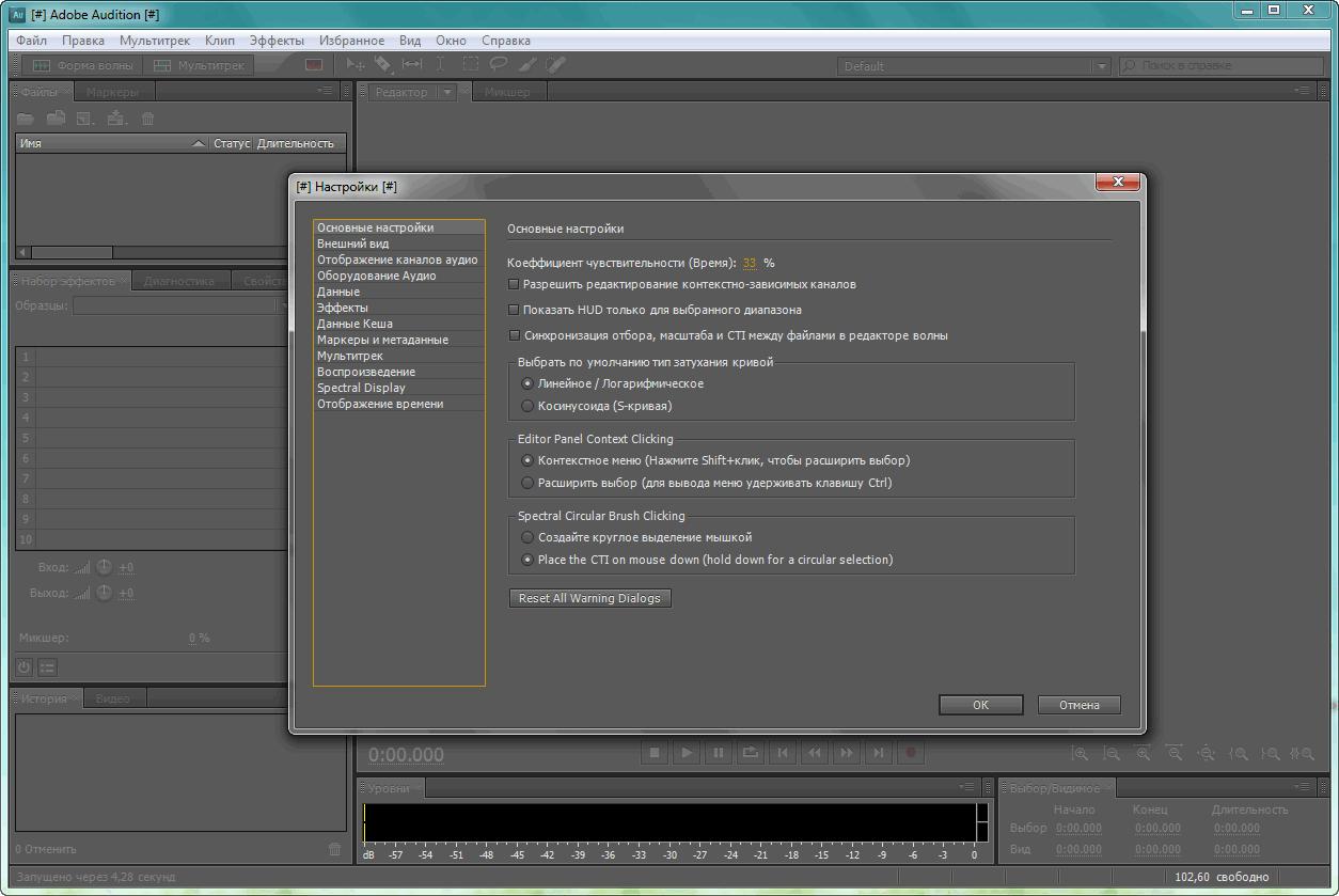 Adobe audition cs 5.5 учебник скачать на русском