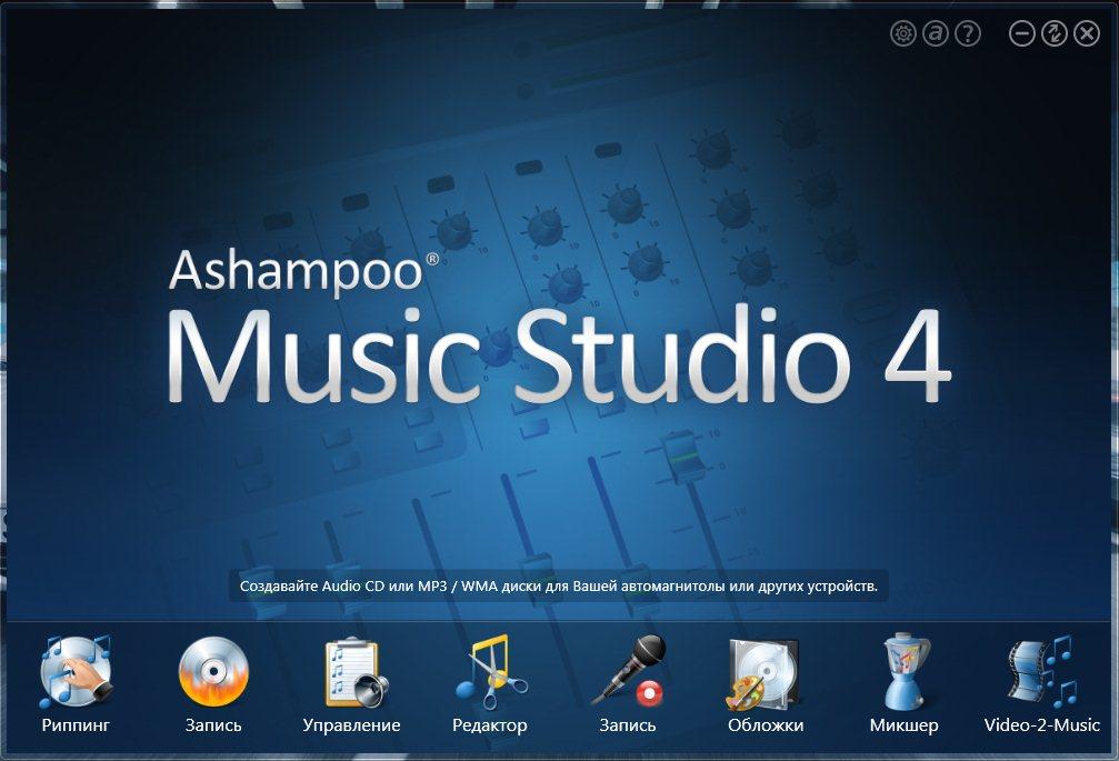 Ashampoo Music Studio 4 RUS + ключ скачать бесплатно