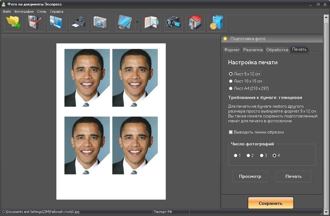 онлайн фотошоп наложение одной фотографии на другую
