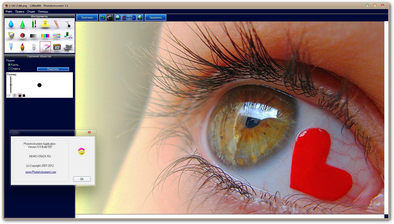 ФотоИнструмент 5.5 RUS + ключ скачать бесплатно - редактор лица
