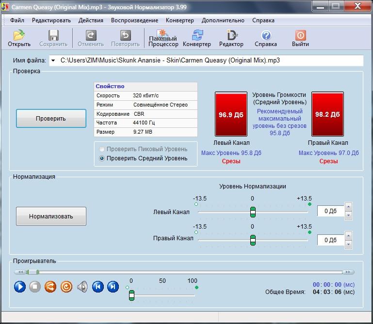 Звуковой Нормализатор 3.99 ключ RUS скачать - Sound Normalizer