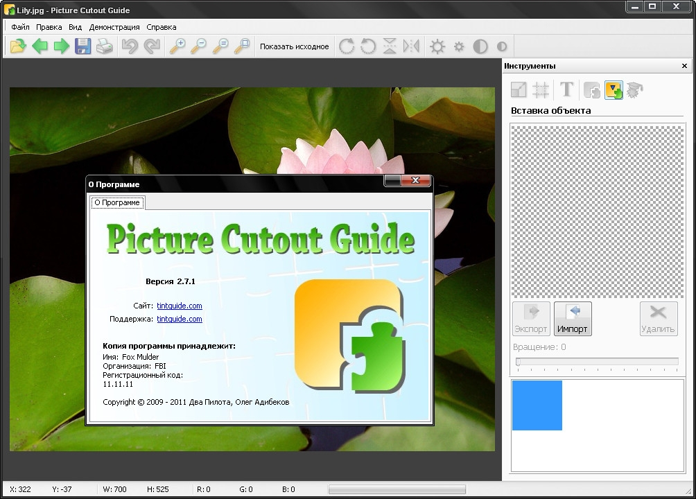 Picture Cutout Guide 2.7.1 RUS + Portable скачать бесплатно