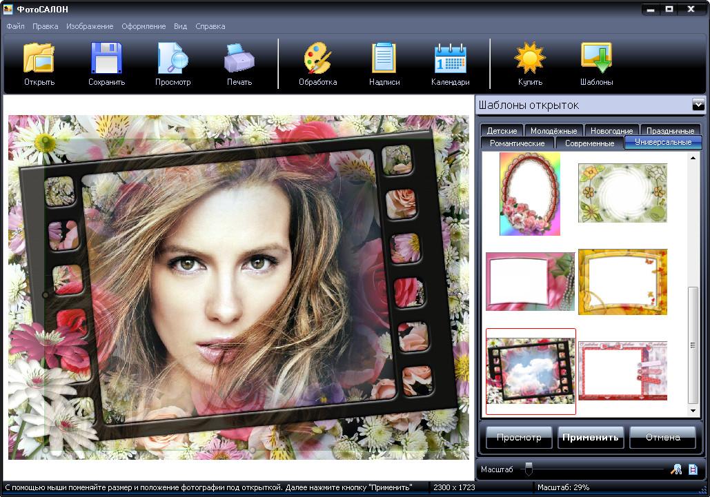 ... бесплатно - программа для ... источник: etsphoto.ru/programmyi-dlya-obrabotki-foto-skaychatym-besplatno.html