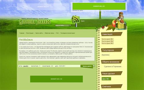 Блоговый шаблон для uCoz